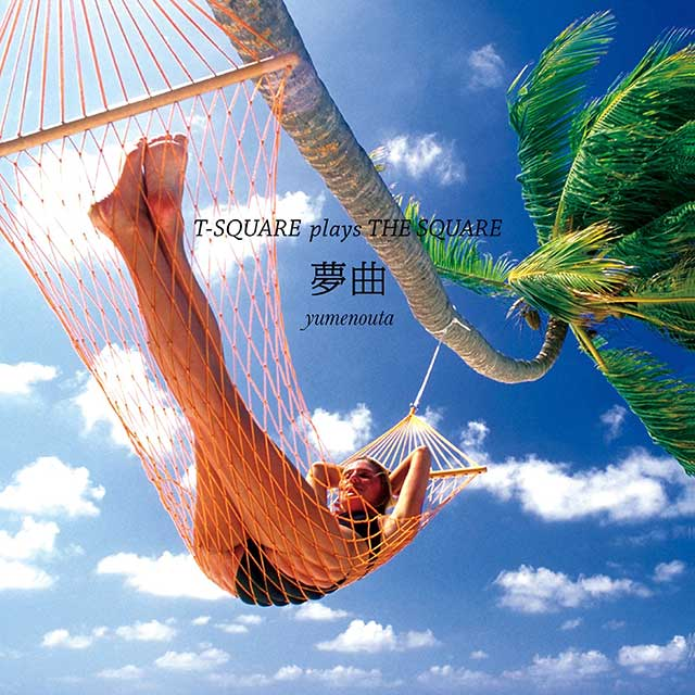 夢曲 ~T-Square Plays The Square~